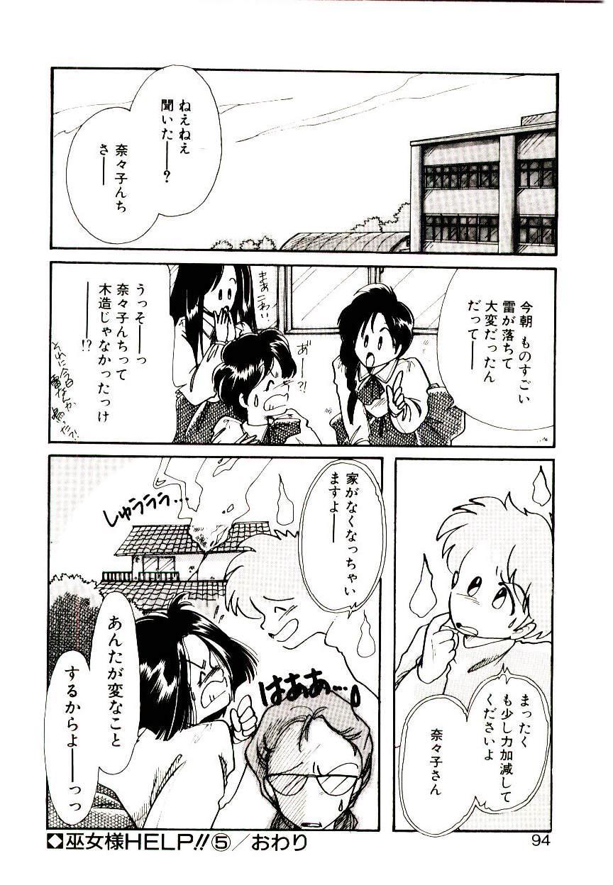 Miko-sama Help!! 91