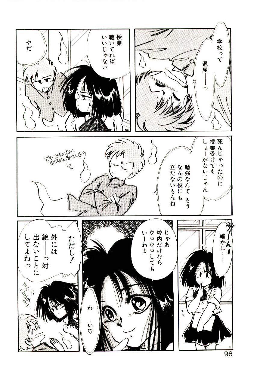 Miko-sama Help!! 93
