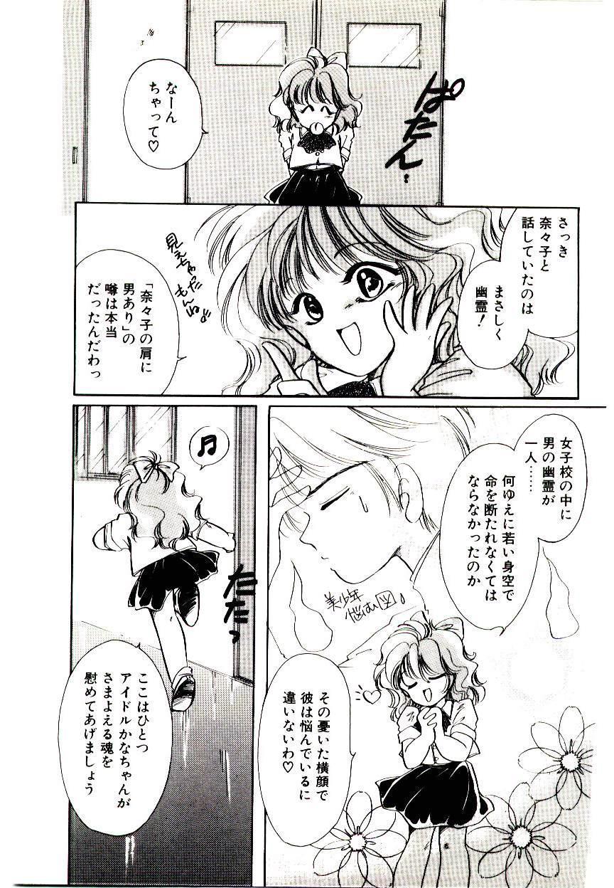 Miko-sama Help!! 96