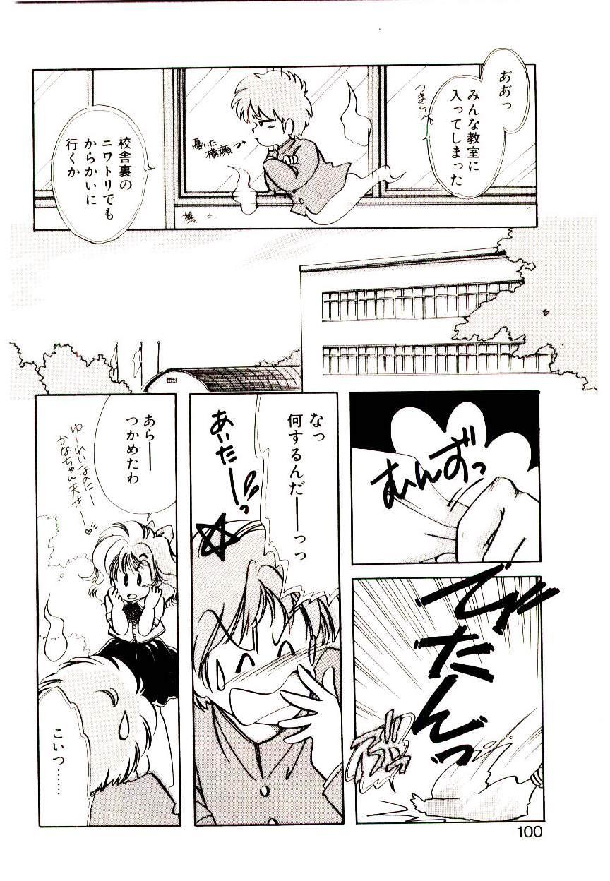 Miko-sama Help!! 97