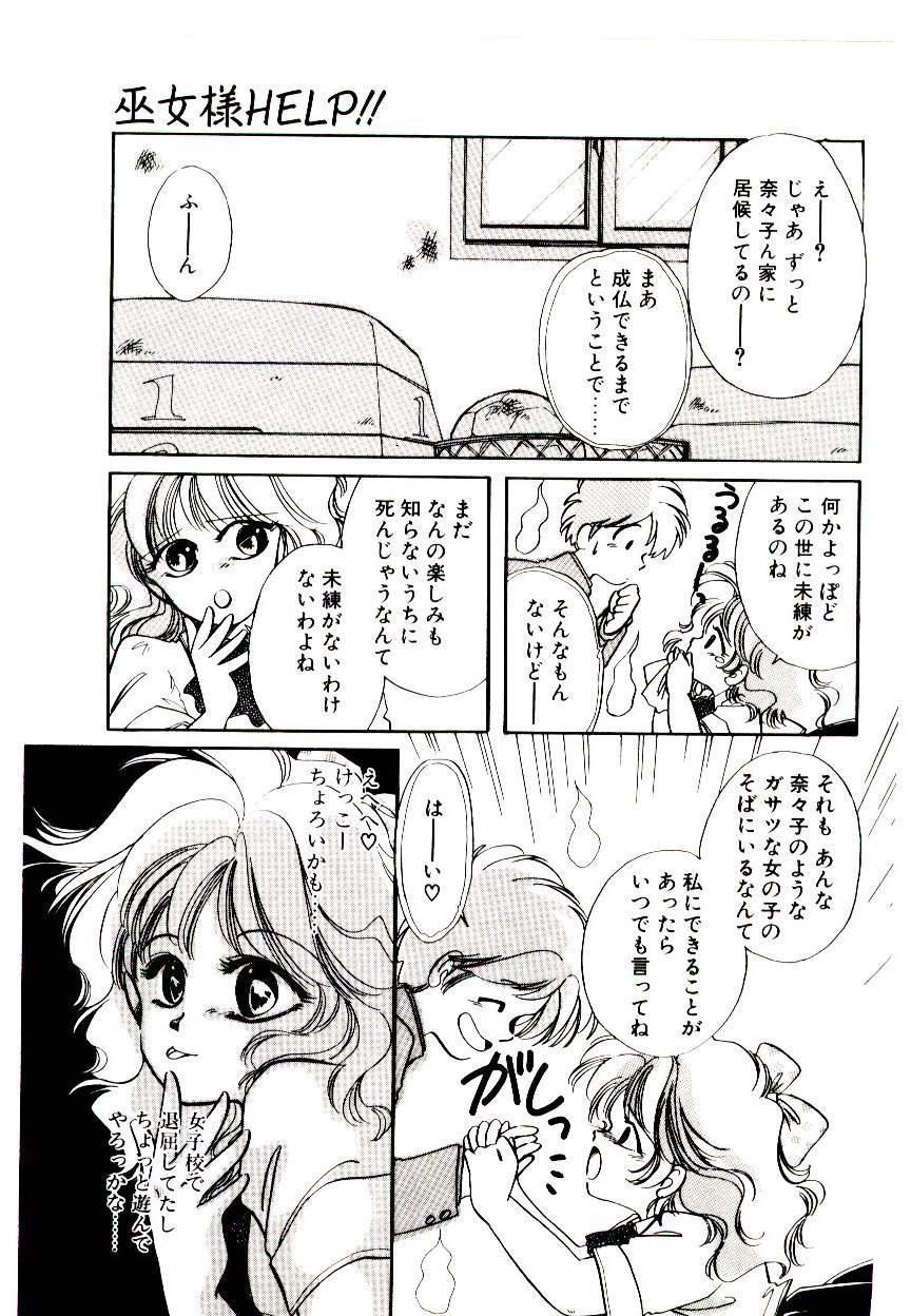 Miko-sama Help!! 98