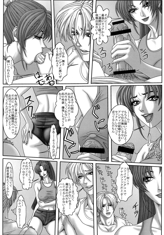 Kunoichi Inmaihen Maki no Ni 14