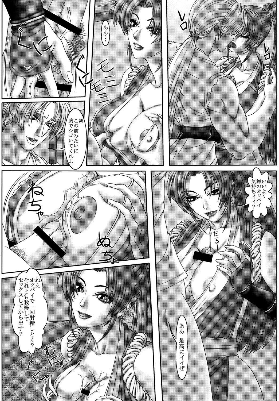 Kunoichi Inmaihen Maki no Ni 16