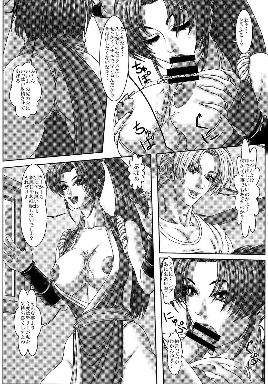 Kunoichi Inmaihen Maki no Ni 17