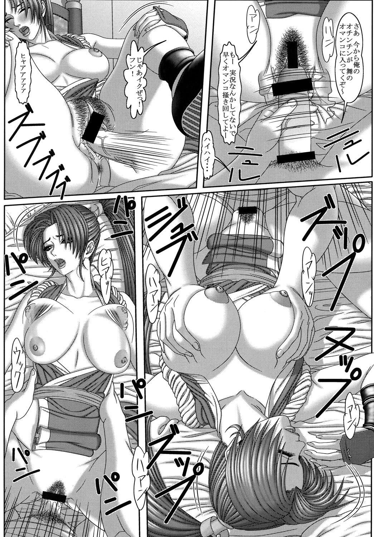 Kunoichi Inmaihen Maki no Ni 26