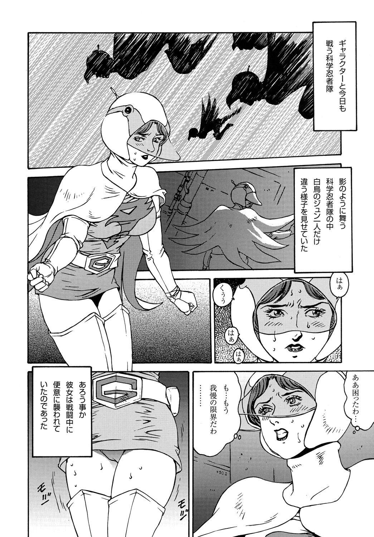 Kunoichi Inmaihen Maki no Ni 36