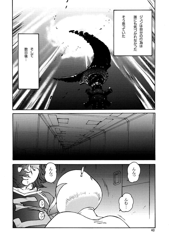 Kunoichi Inmaihen Maki no Ni 38