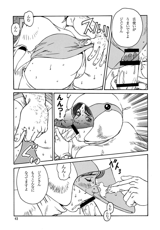 Kunoichi Inmaihen Maki no Ni 41