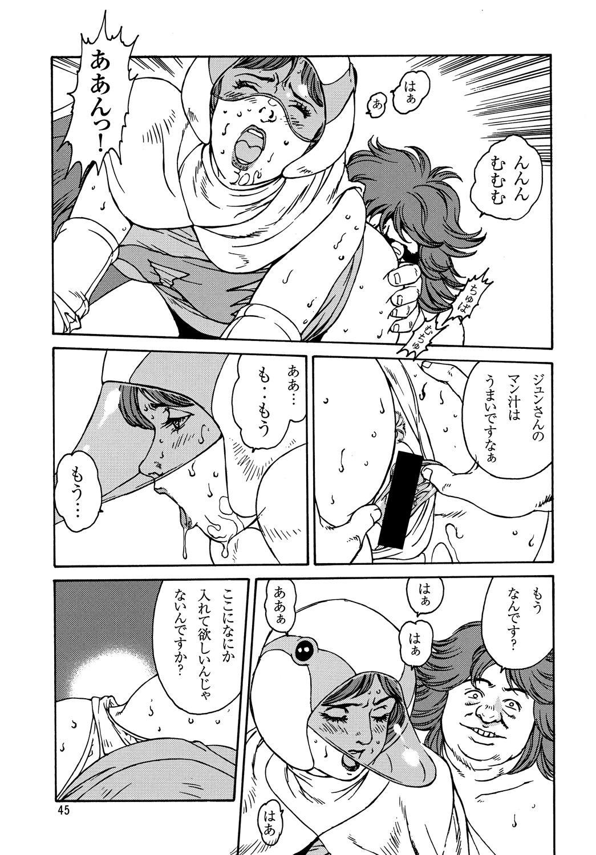 Kunoichi Inmaihen Maki no Ni 43