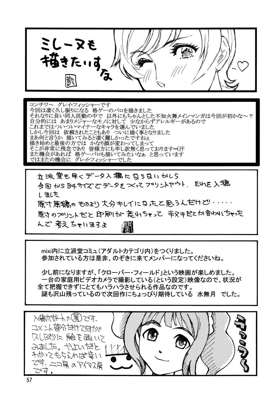 Kunoichi Inmaihen Maki no Ni 55