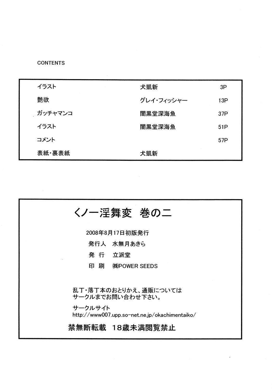 Kunoichi Inmaihen Maki no Ni 56