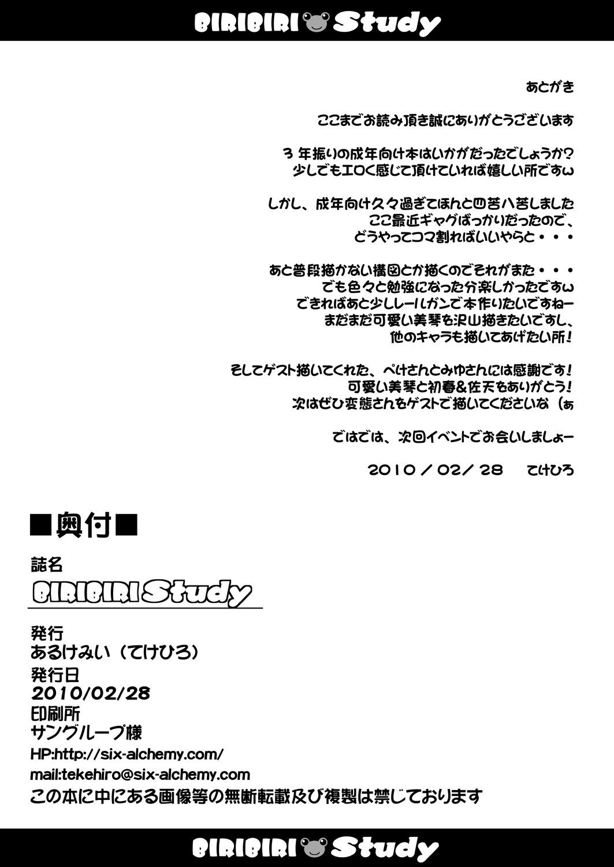 BIRIBIRI Study 24