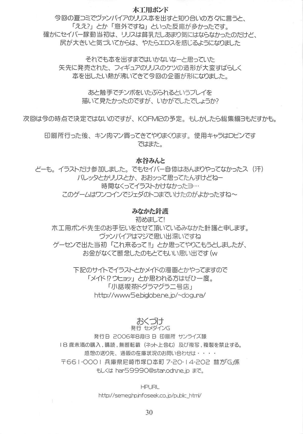 Semedain G Works Vol. 28 - Ichinana 28