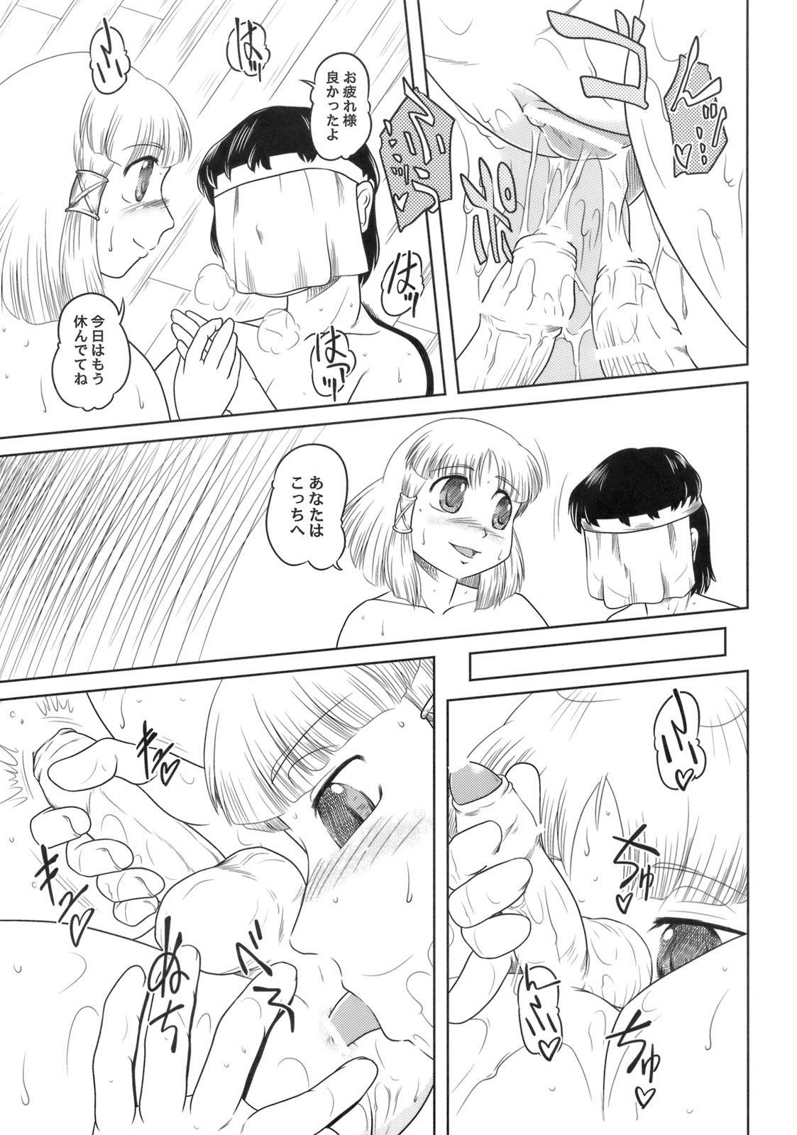 Danchizuma no Yuuwaku 3 11