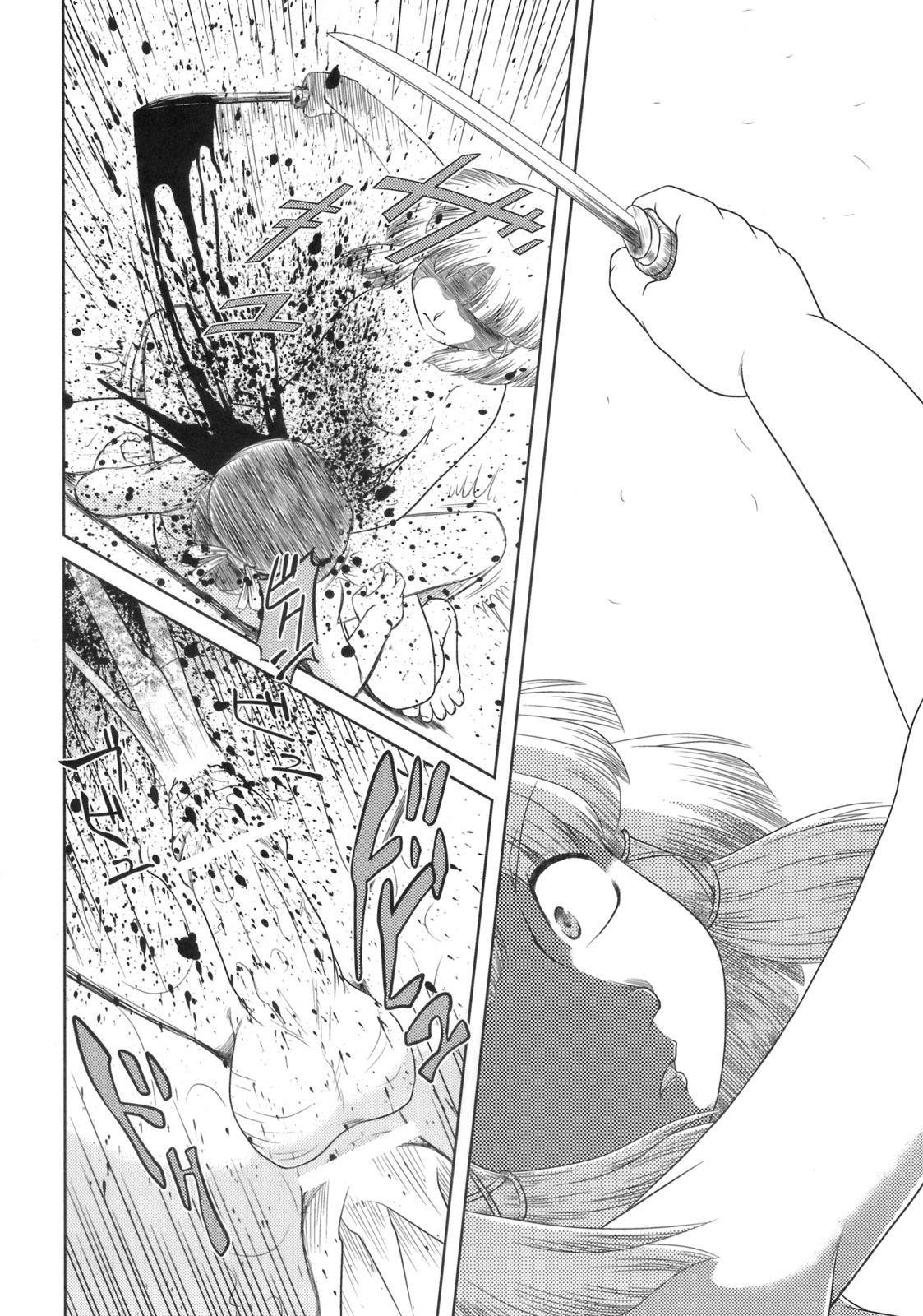Danchizuma no Yuuwaku 3 14