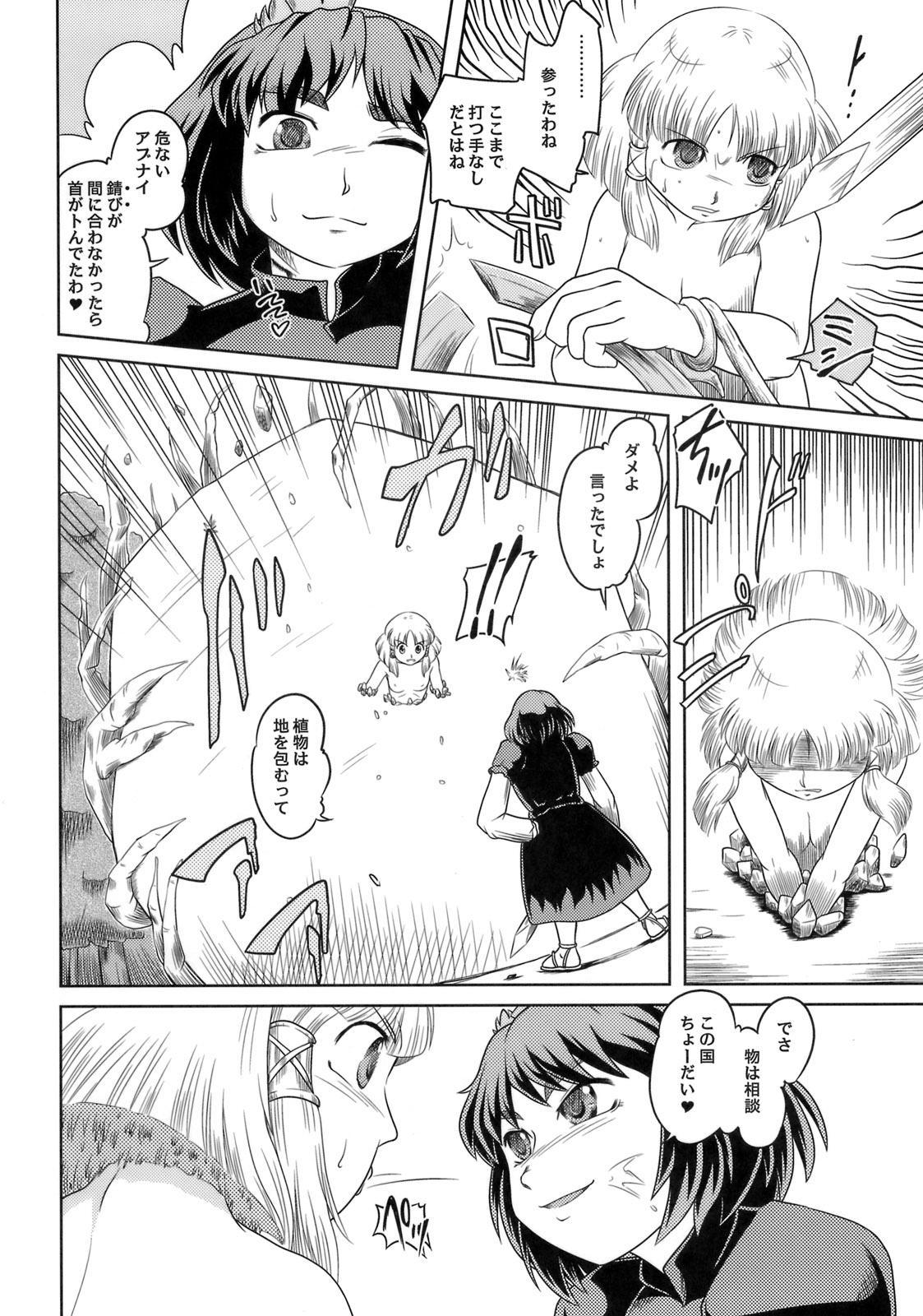 Danchizuma no Yuuwaku 3 20