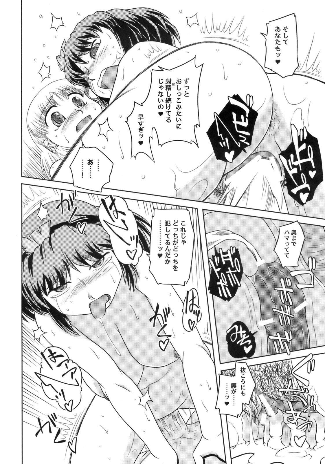 Danchizuma no Yuuwaku 3 26
