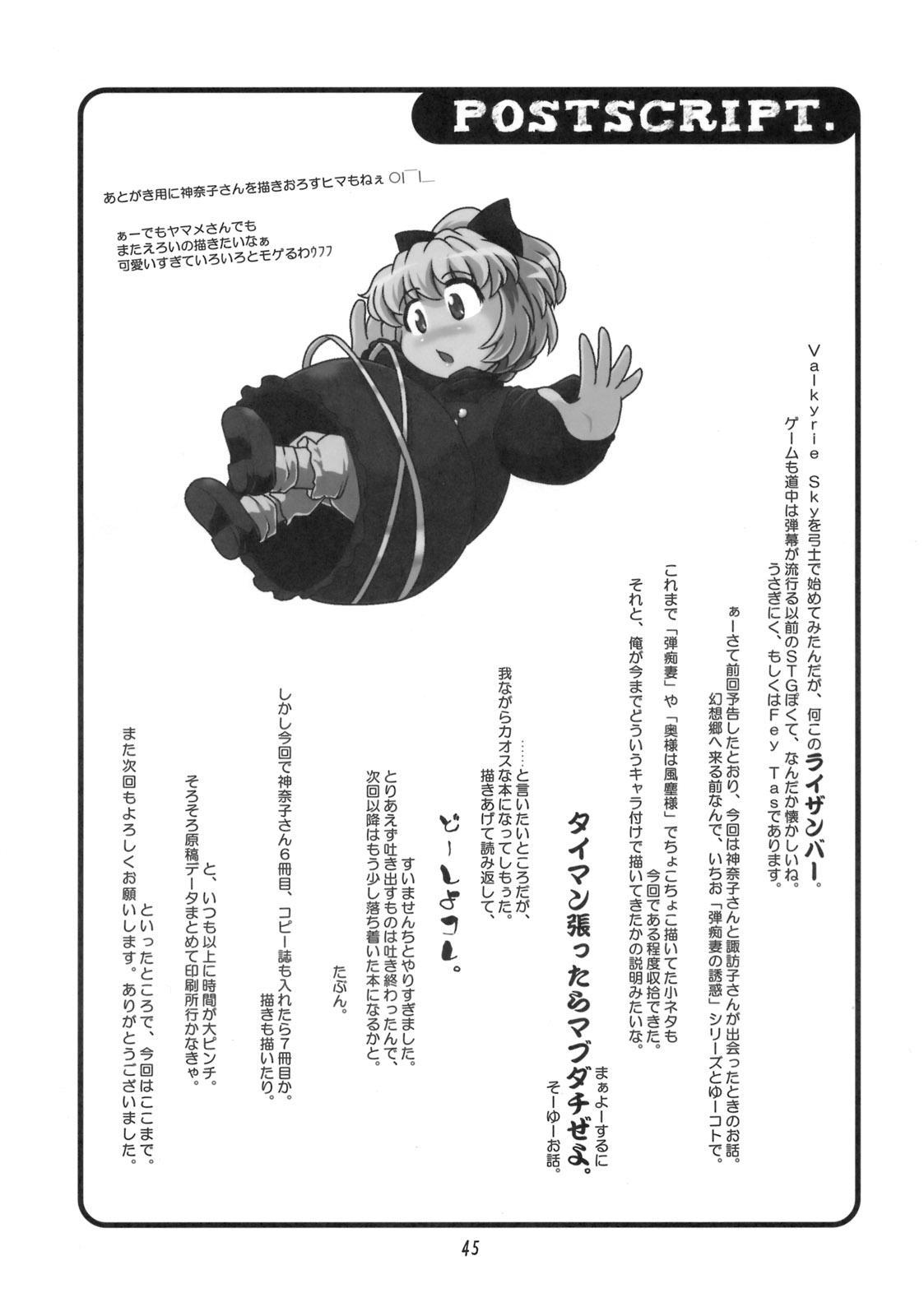 Danchizuma no Yuuwaku 3 43