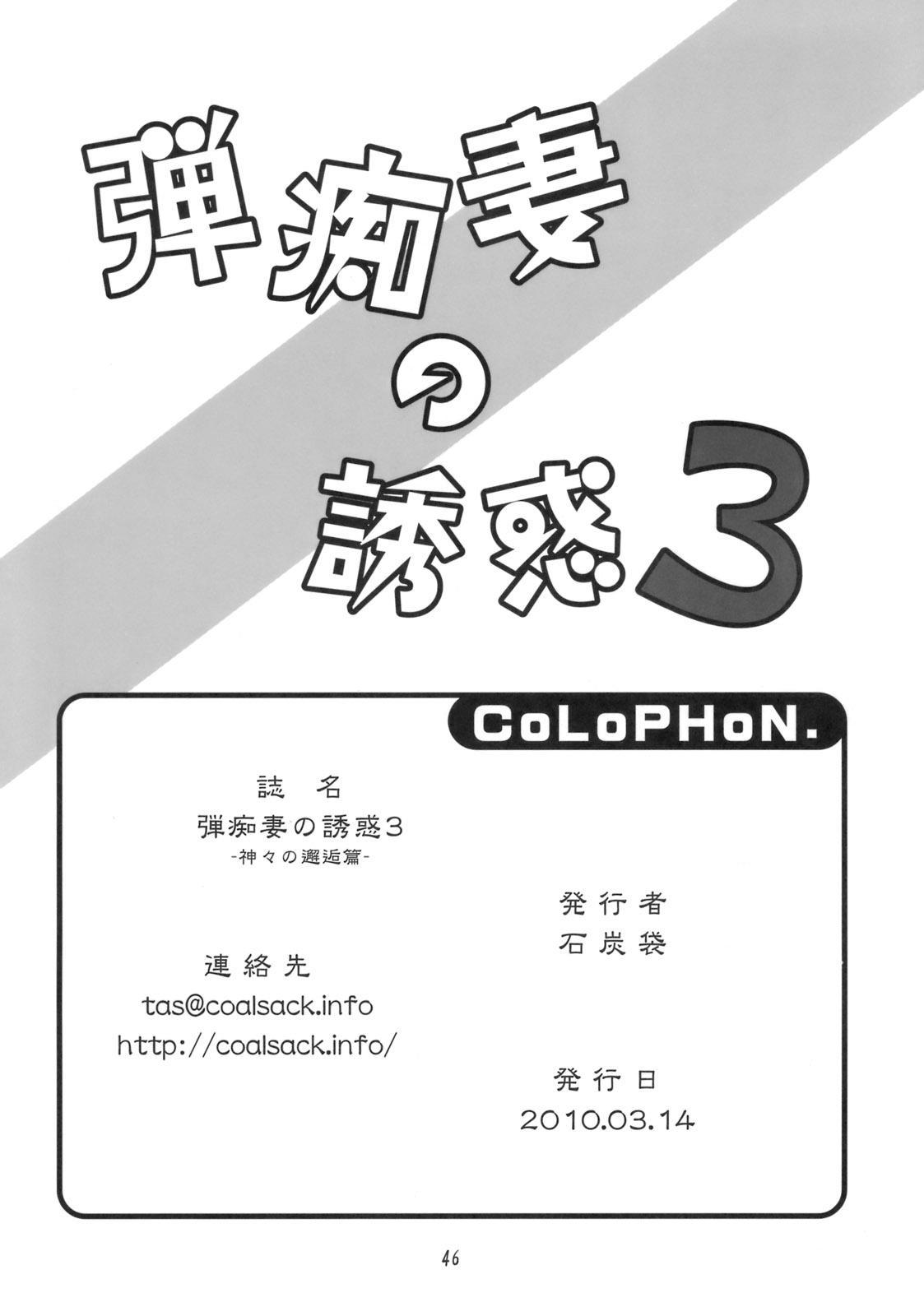 Danchizuma no Yuuwaku 3 44