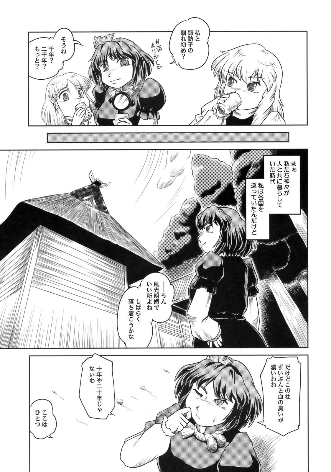 Danchizuma no Yuuwaku 3 5