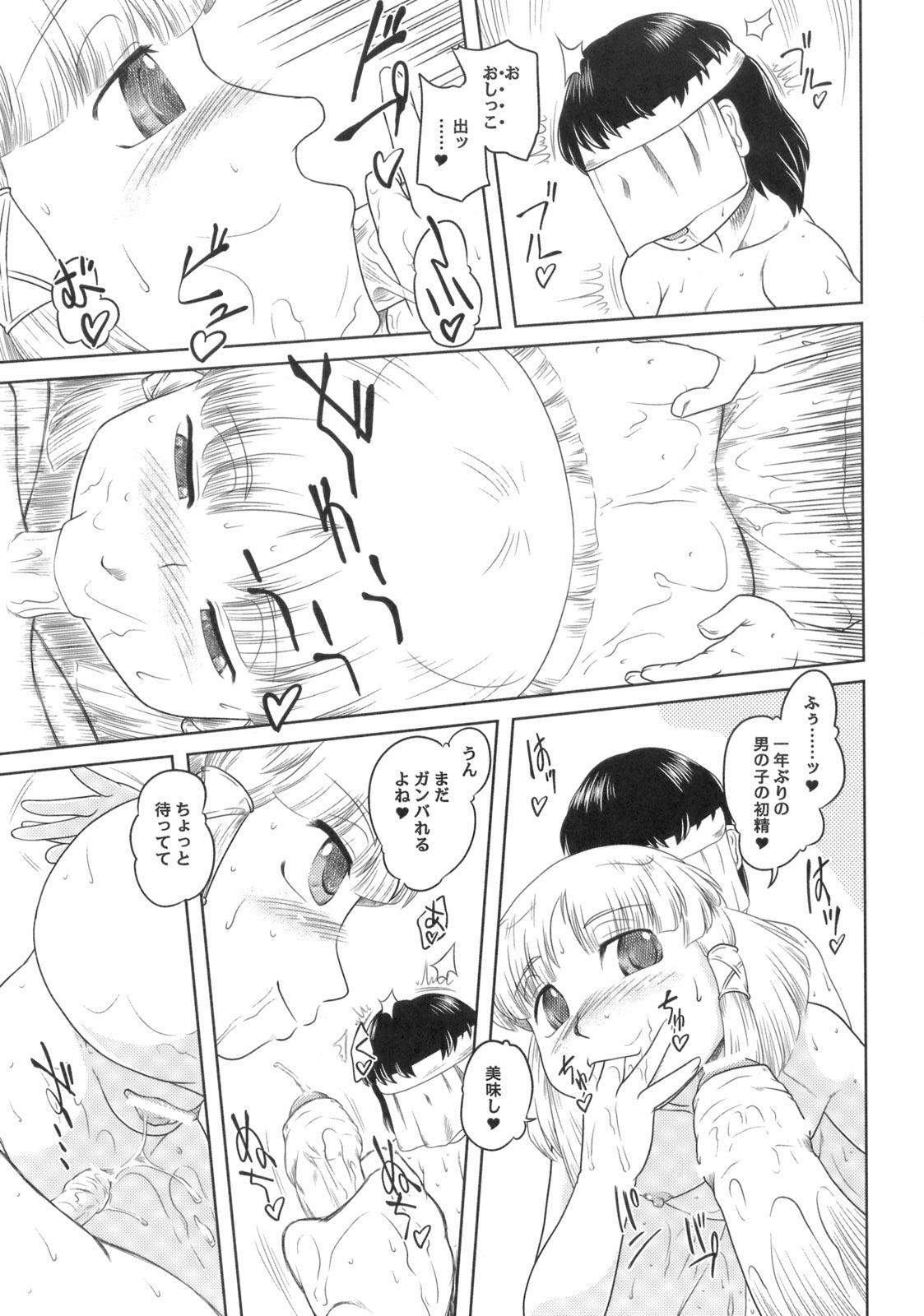 Danchizuma no Yuuwaku 3 7