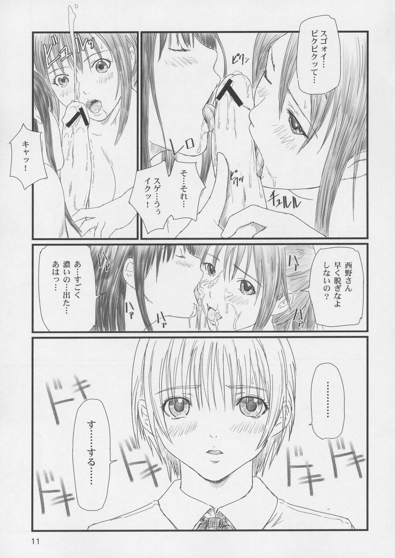 Strawberry Panic 2 9