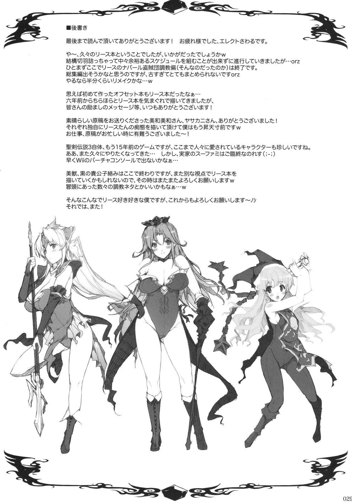 Injiru Oujo IV - Erotic Juice Princess 4 27