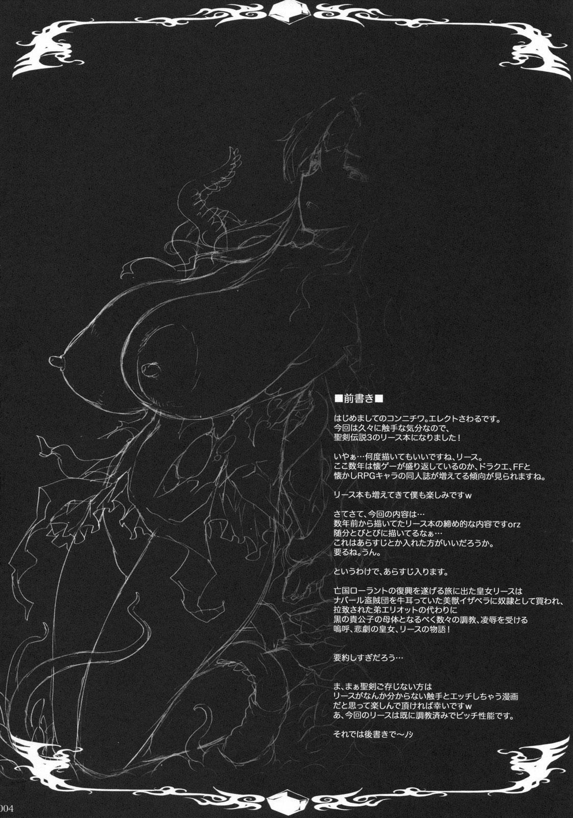 Injiru Oujo IV - Erotic Juice Princess 4 2