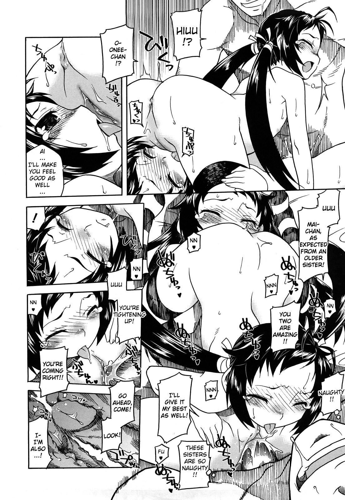 Shinkonsan Gokko Ch. 9 - Show Us Your Penis 17
