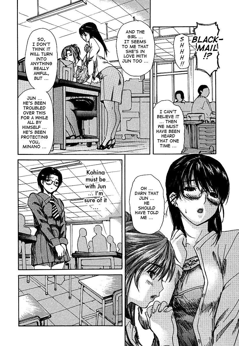 Tonari no Minano Sensei | My neighboring teacher MINANO Vol. 3 110