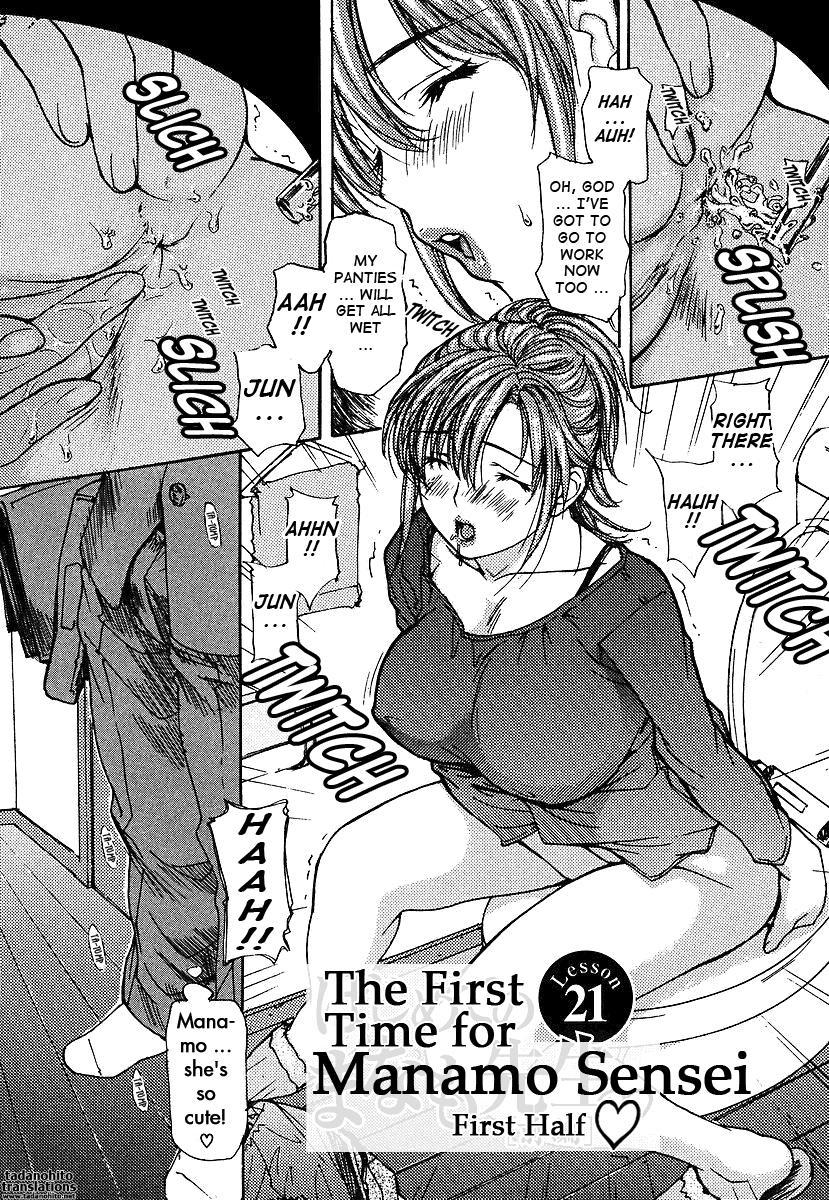 Tonari no Minano Sensei | My neighboring teacher MINANO Vol. 3 14