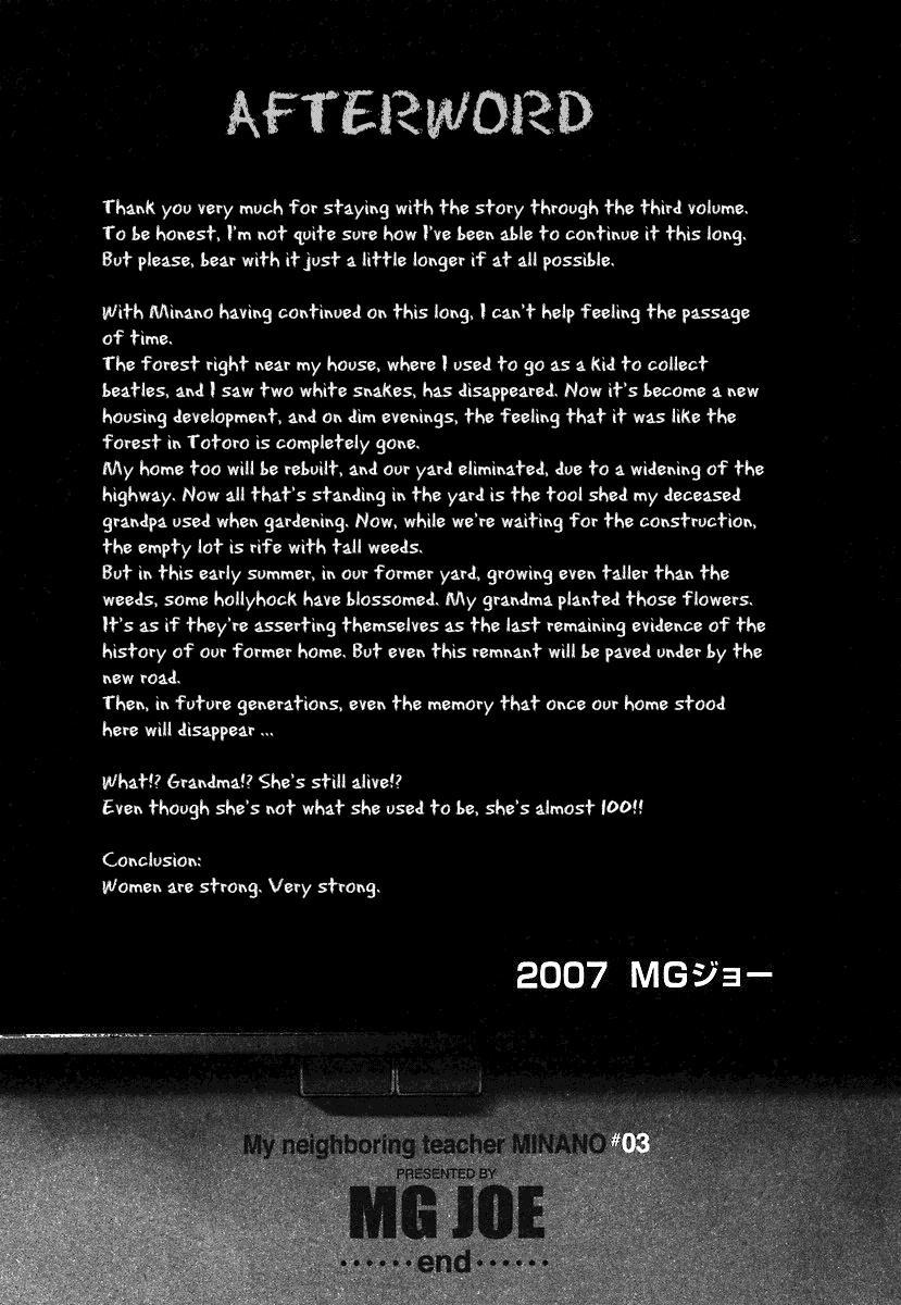 Tonari no Minano Sensei | My neighboring teacher MINANO Vol. 3 189