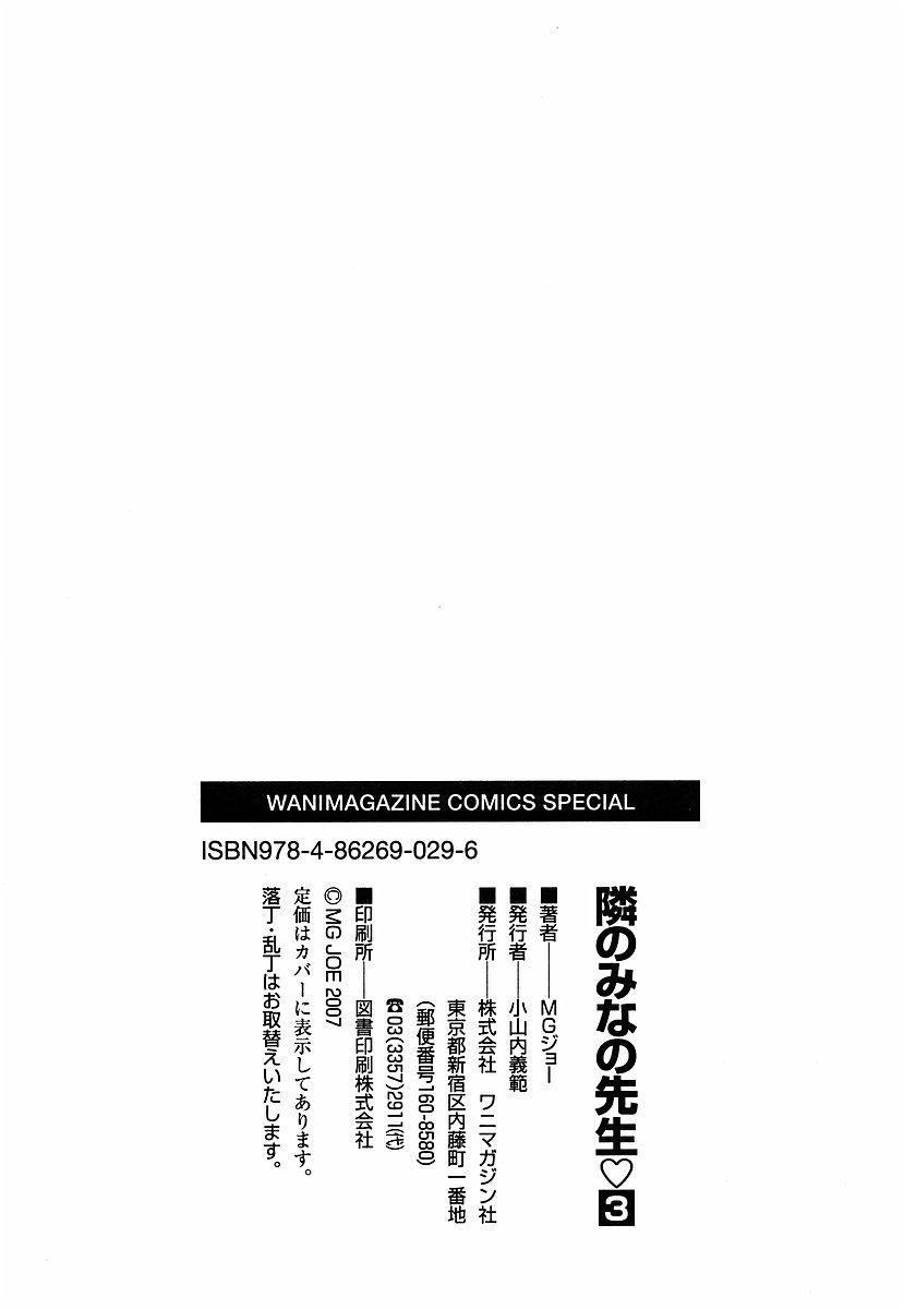 Tonari no Minano Sensei | My neighboring teacher MINANO Vol. 3 192