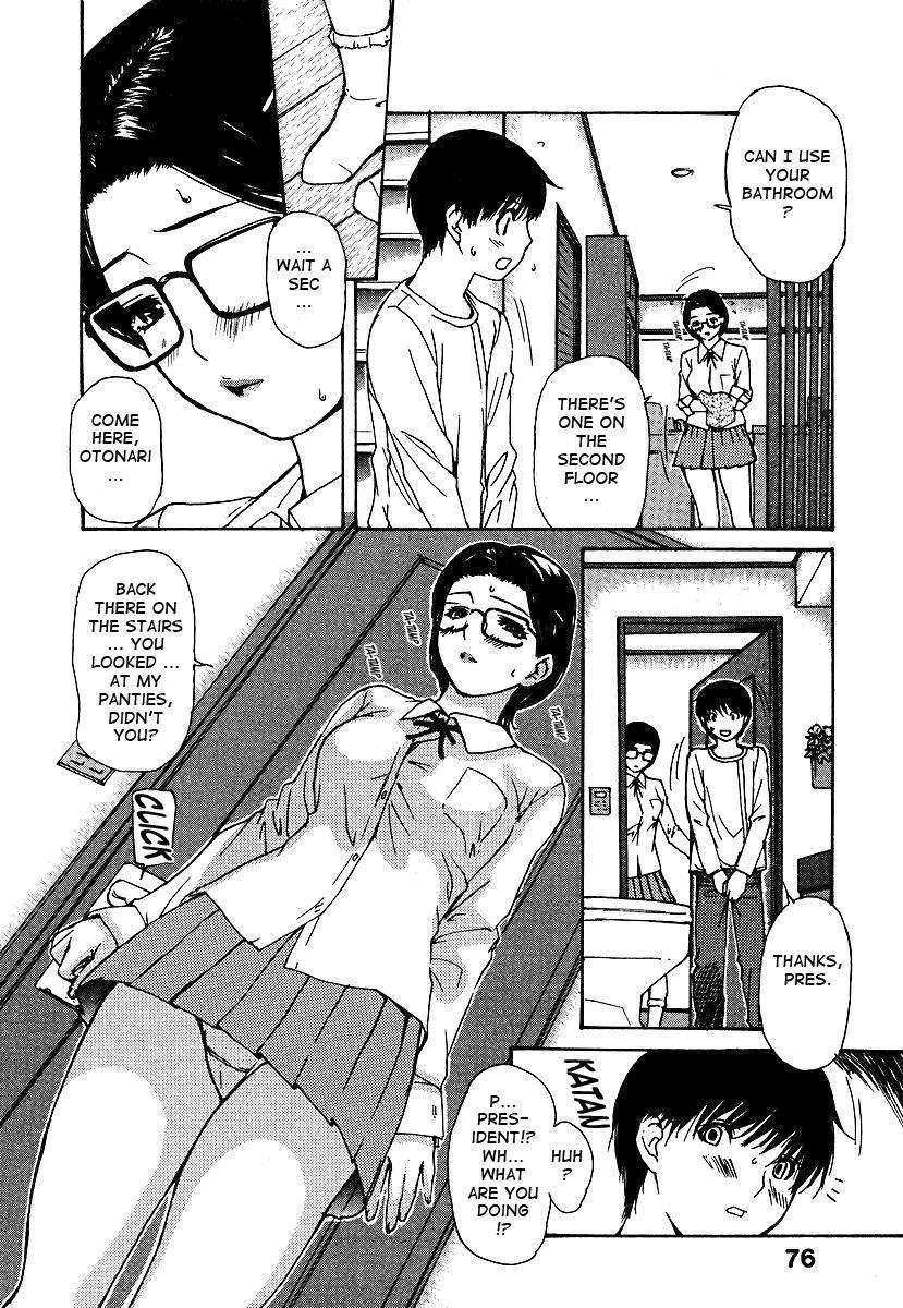 Tonari no Minano Sensei | My neighboring teacher MINANO Vol. 3 80