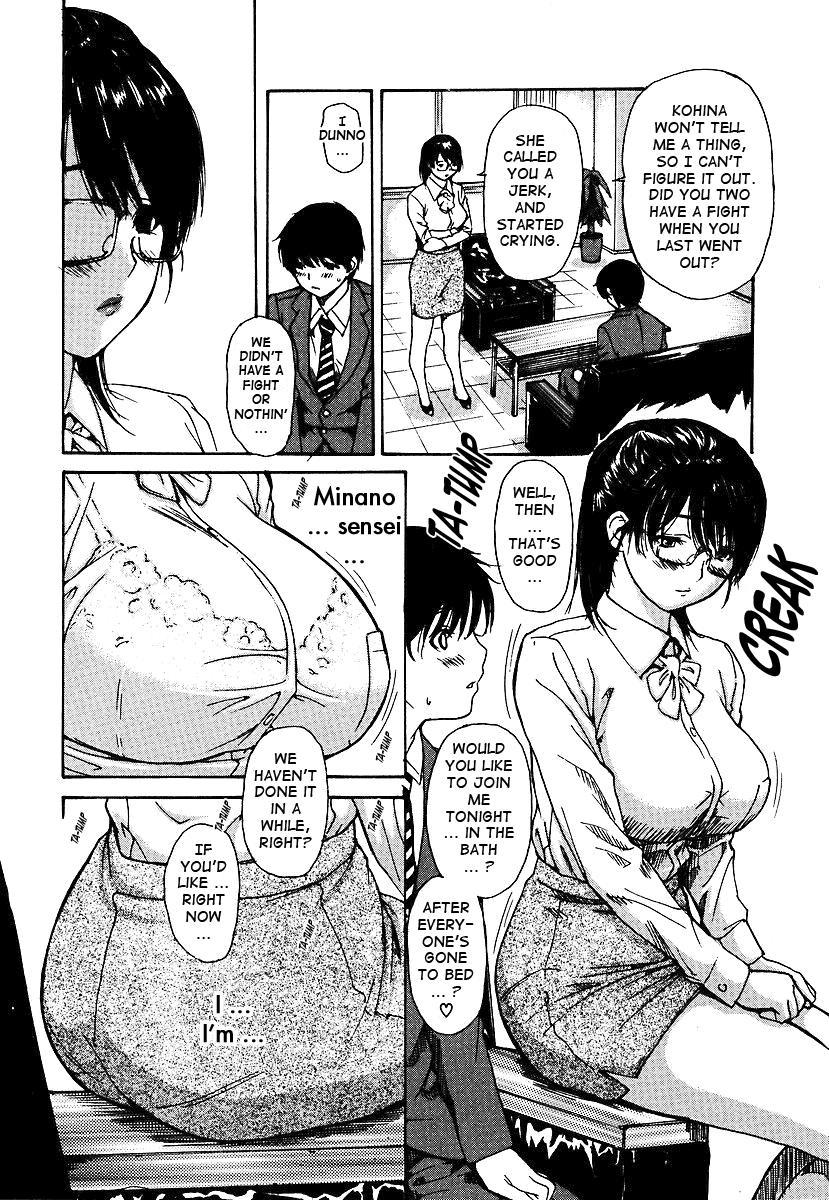Tonari no Minano Sensei | My neighboring teacher MINANO Vol. 3 94