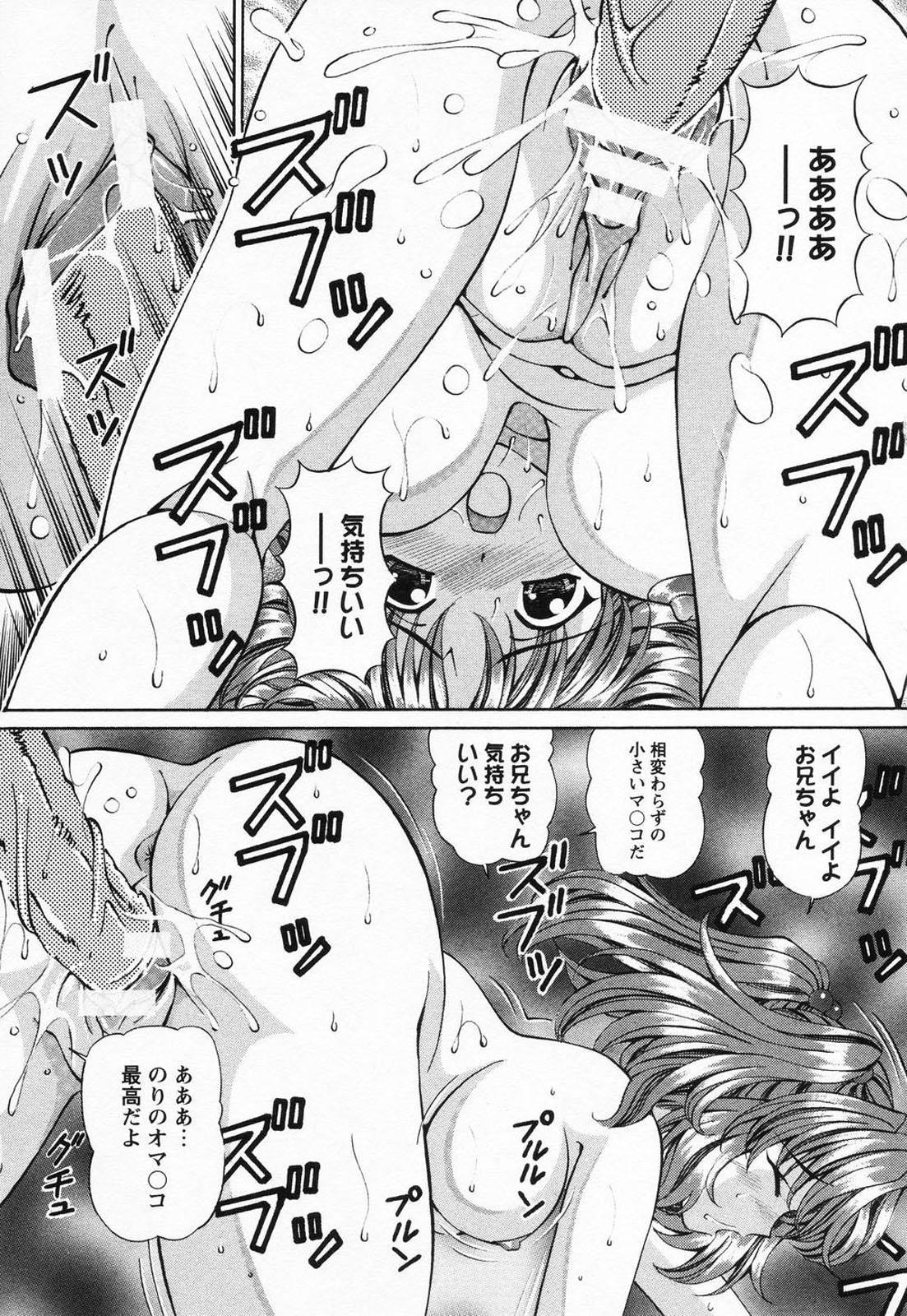 Jusei Muyou! 99