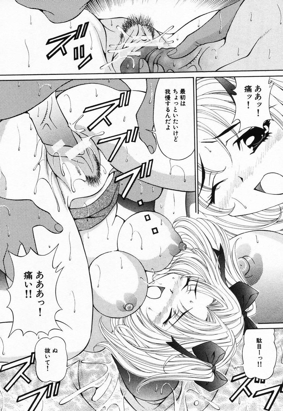 Jusei Muyou! 114