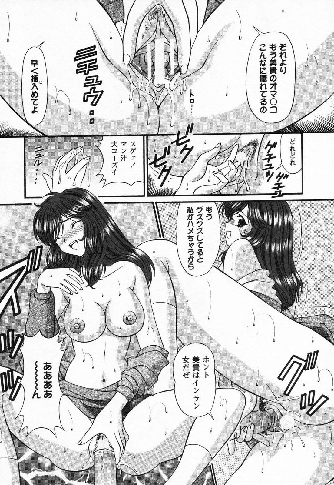 Jusei Muyou! 124