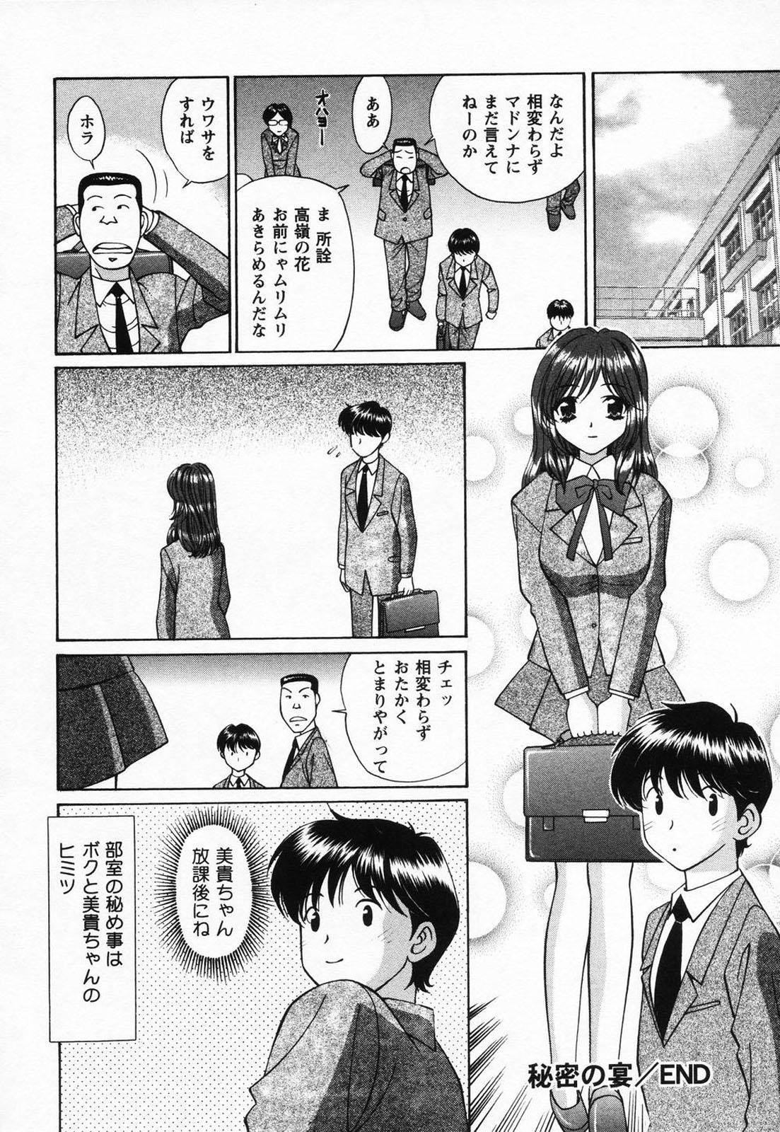 Jusei Muyou! 134