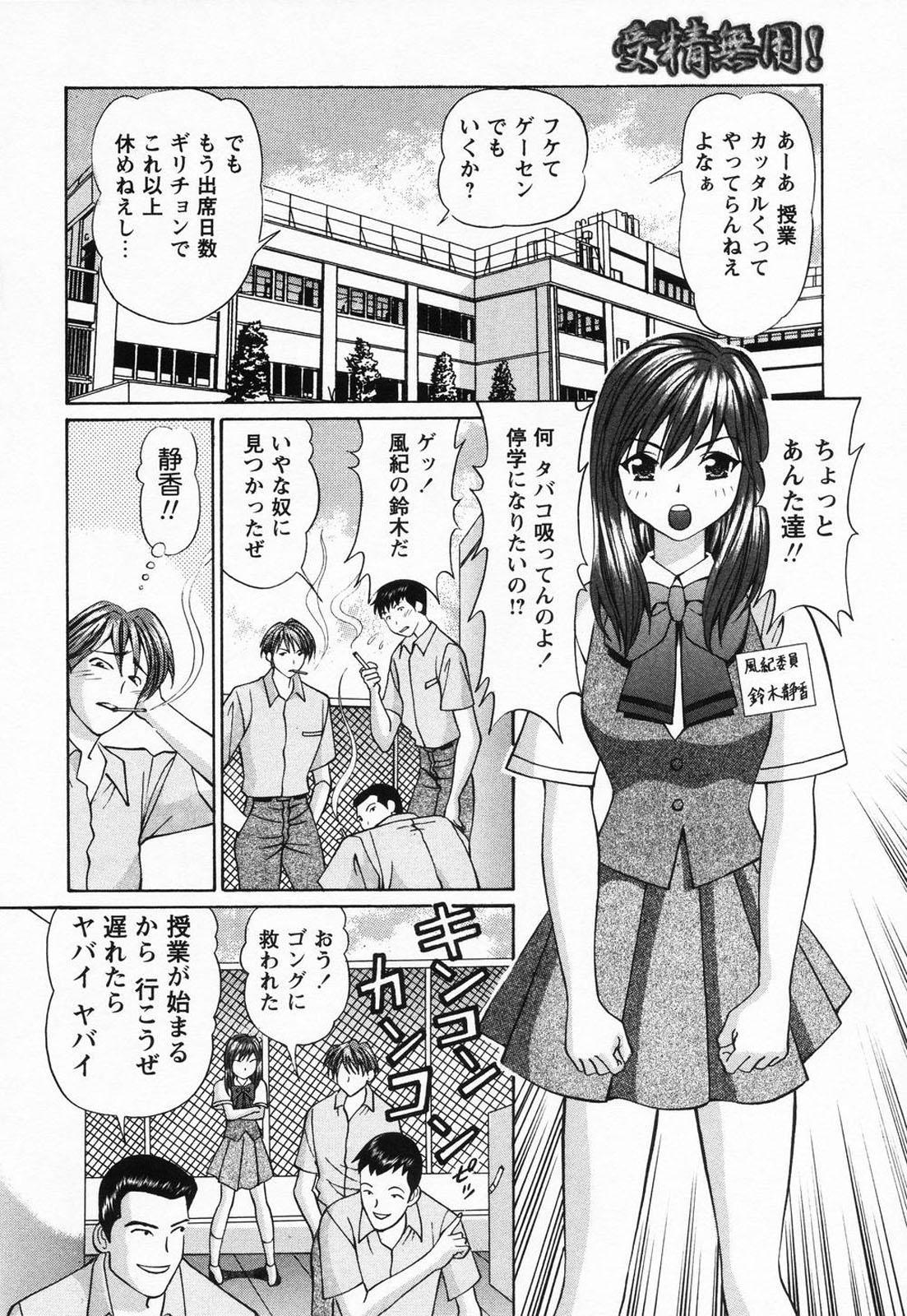 Jusei Muyou! 136