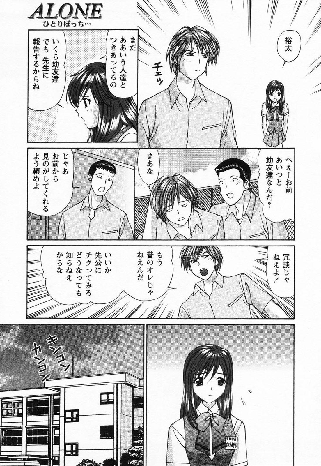 Jusei Muyou! 137