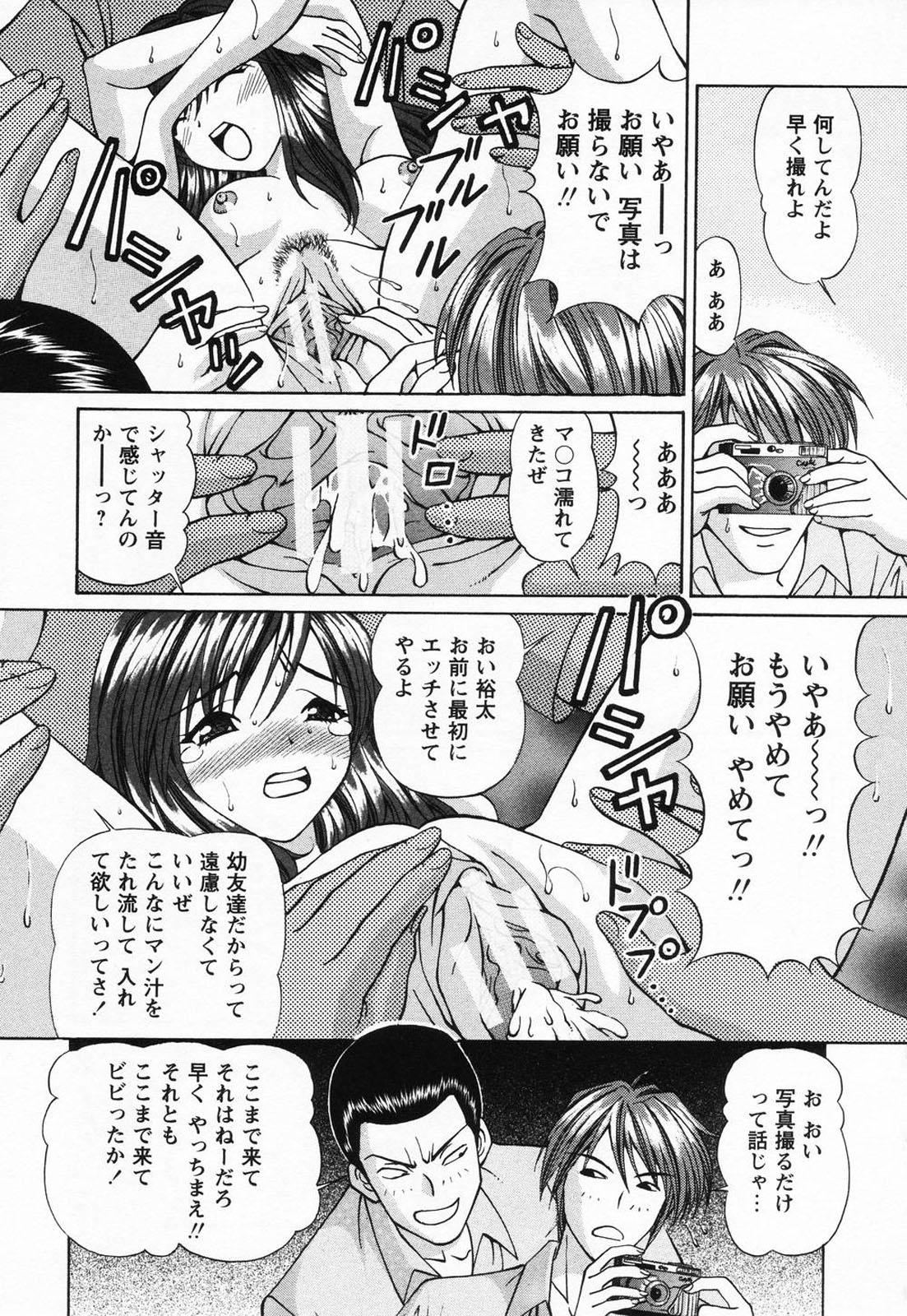 Jusei Muyou! 141