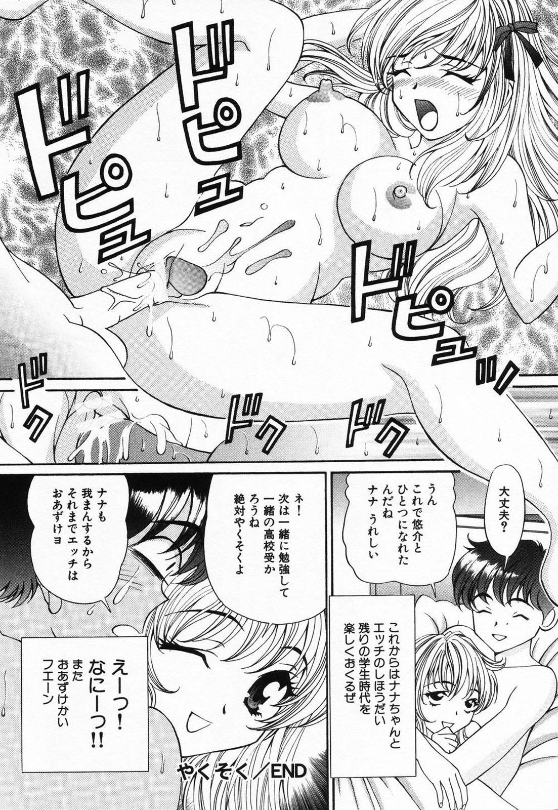 Jusei Muyou! 166