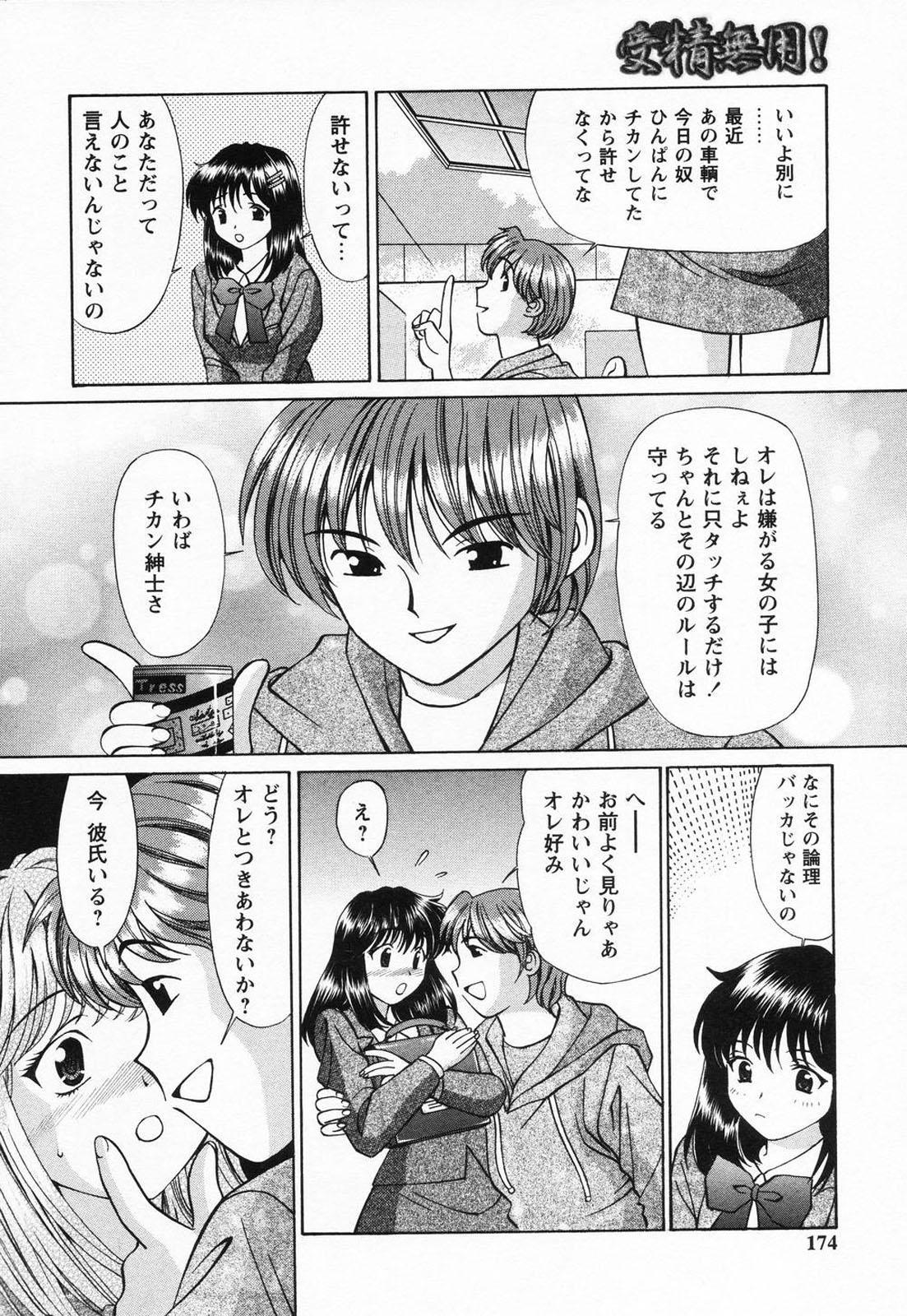 Jusei Muyou! 172