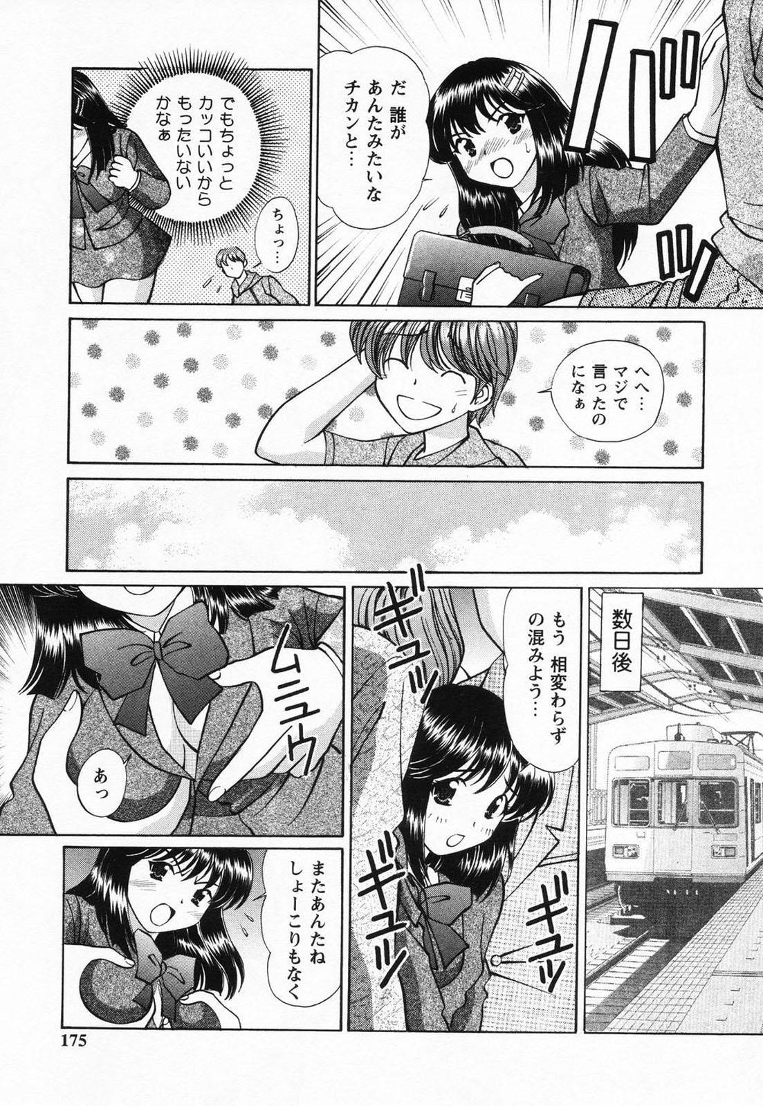 Jusei Muyou! 173