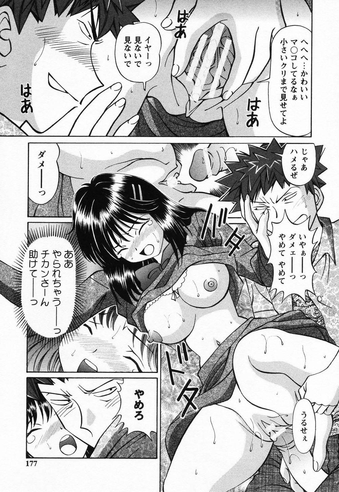 Jusei Muyou! 175