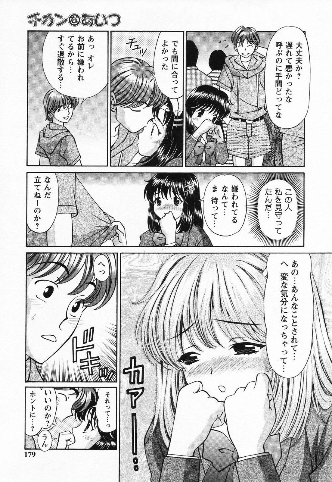 Jusei Muyou! 177