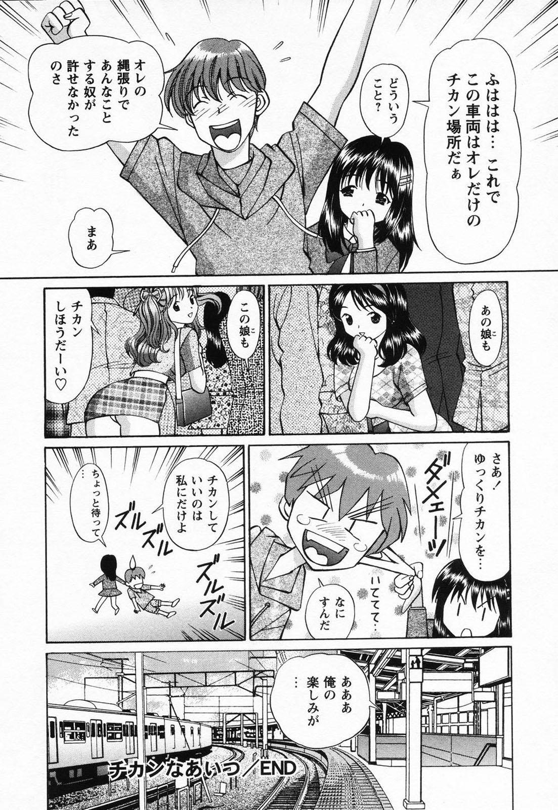 Jusei Muyou! 182