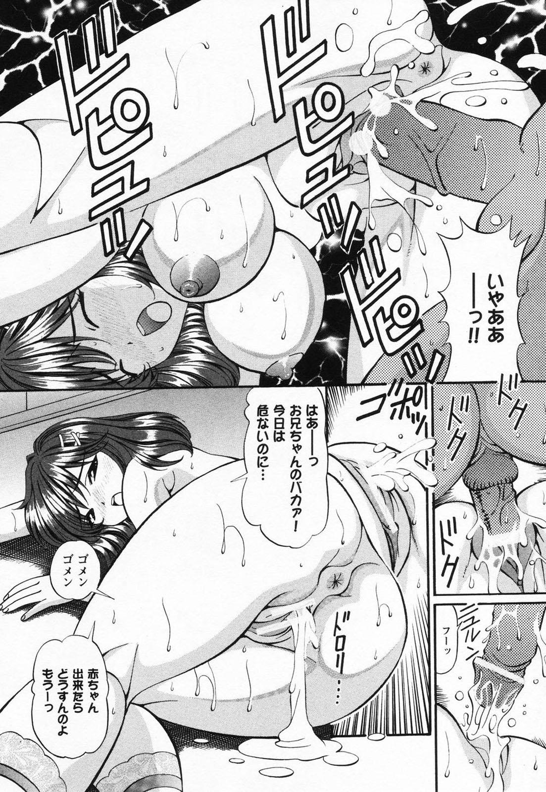Jusei Muyou! 197