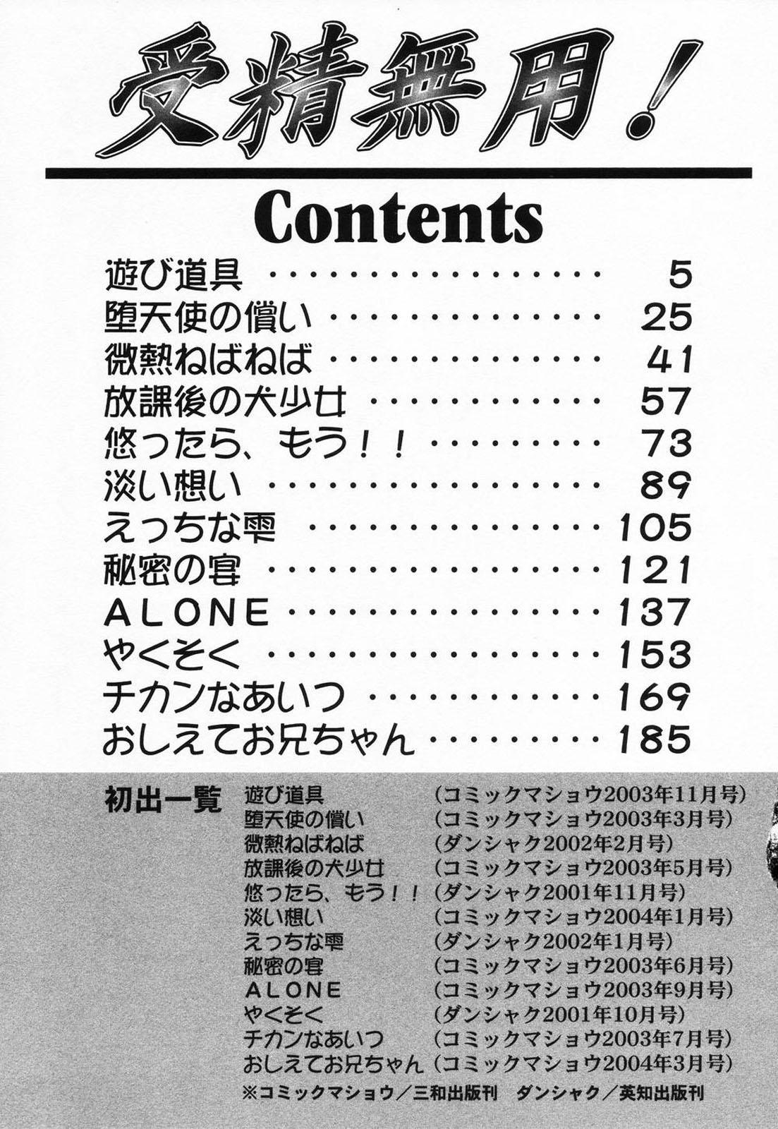 Jusei Muyou! 199